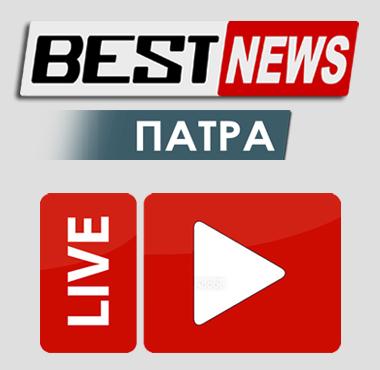 BEST NEWS LIVE ΠΑΤΡΑ
